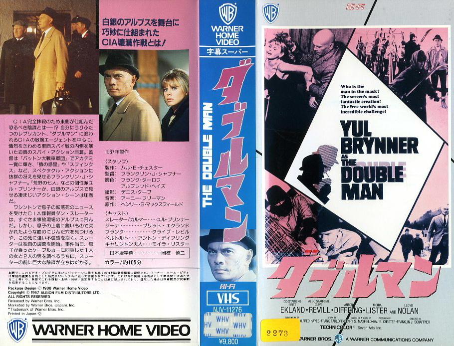 ダブルマン VHSネットレンタル ビデオ博物館 廃盤ビデオ専門店 株式会社Kプラス