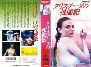 クリスチーヌの性愛記 VHSネットレンタル ビデオ博物館 廃盤ビデオ専門店 株式会社kプラス