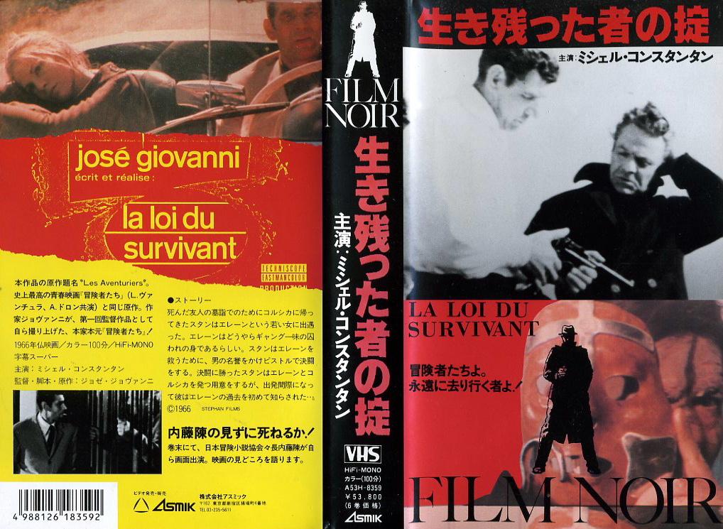 生き残った者の掟 VHSネットレンタル ビデオ博物館 廃盤ビデオ専門店 株式会社Kプラス