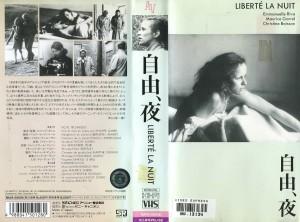 自由、夜 VHSネットレンタル ビデオ博物館 廃盤ビデオ専門店 株式会社Kプラス
