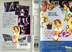 ヘブンリービキニ VHSネットレンタル ビデオ博物館 廃盤ビデオ専門店 株式会社kプラス