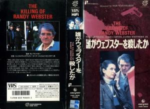 誰がウェブスターを殺したか VHSネットレンタル ビデオ博物館 廃盤ビデオ専門店 株式会社Kプラス