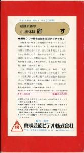 朝霧友香の OL初体験 宿す VHSネットレンタル ビデオ博物館 廃盤ビデオ専門店 株式会社Kプラス