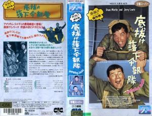 底抜け落下傘部隊 VHSネットレンタル ビデオ博物館 廃盤ビデオ専門店 株式会社Kプラス