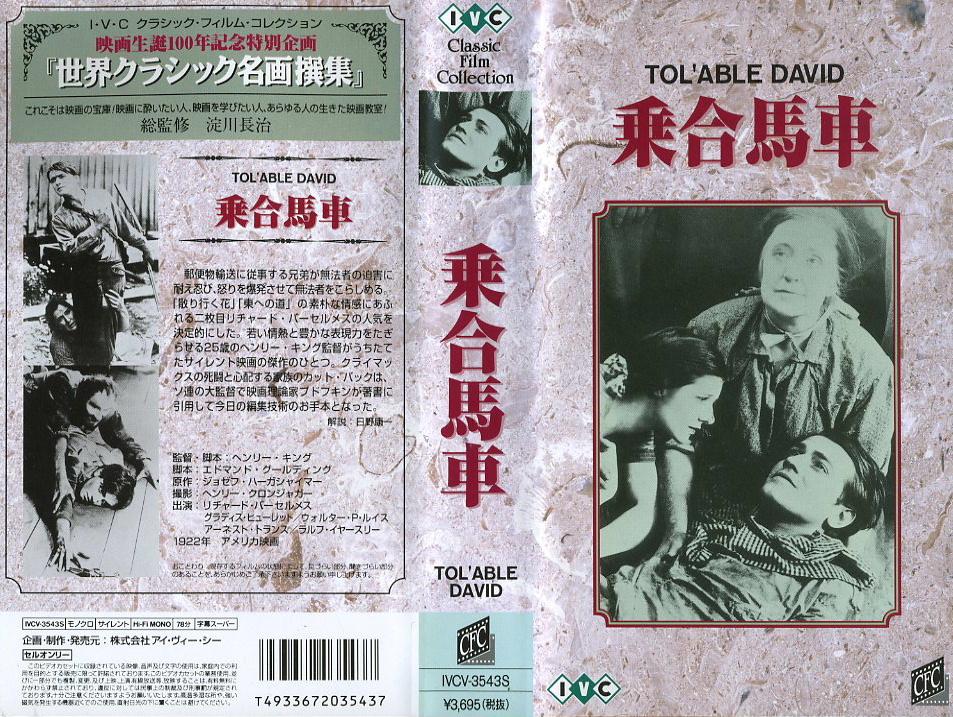 乗合馬車 VHSネットレンタル ビデオ博物館 廃盤ビデオ専門店 株式会社Kプラス