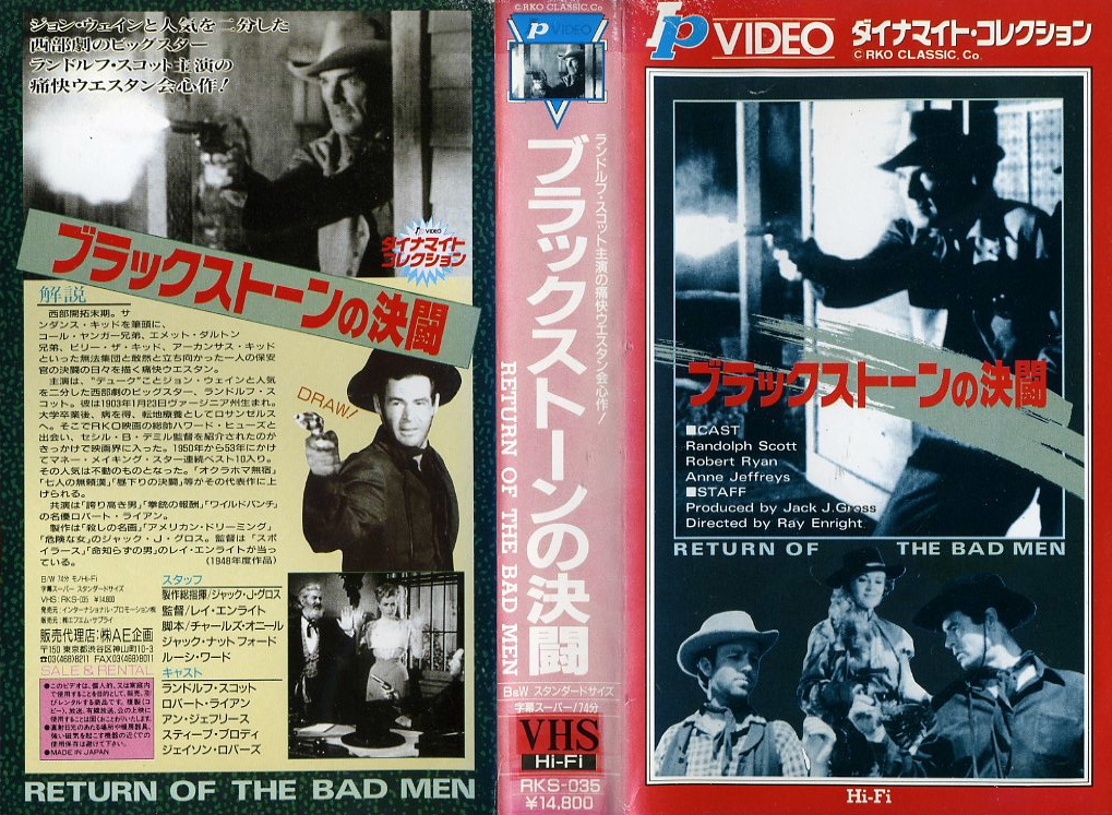 ブラックストーンの決闘 VHSネットレンタル ビデオ博物館 廃盤ビデオ専門店 株式会社Kプラス