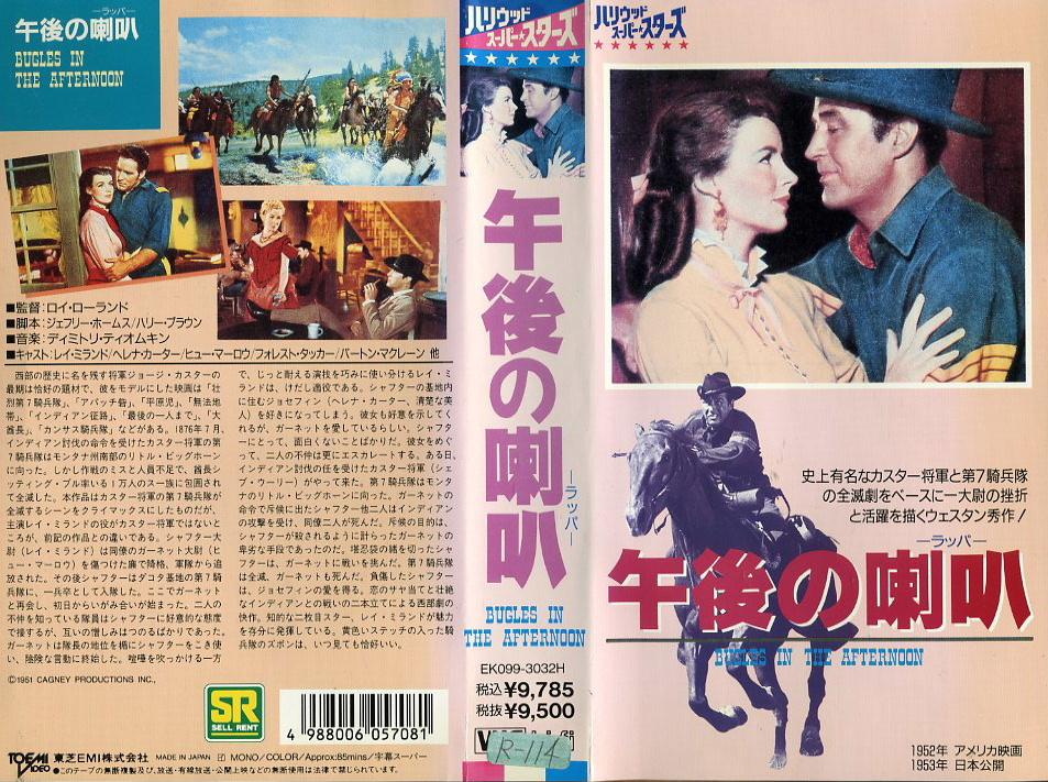 午後の喇叭 VHSネットレンタル ビデオ博物館 廃盤ビデオ専門店 株式会社Kプラス