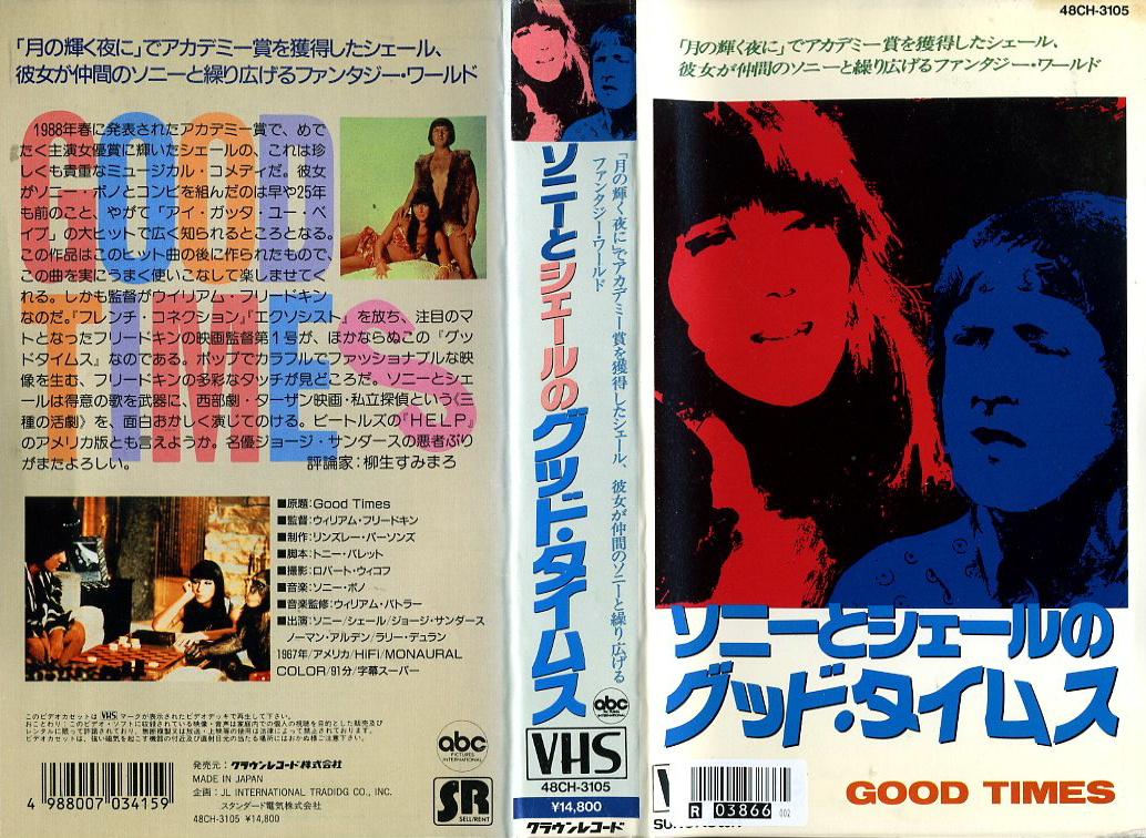 ソニーとシェールの グッド・タイムス VHSネットレンタル ビデオ博物館 廃盤ビデオ専門店 株式会社Kプラス