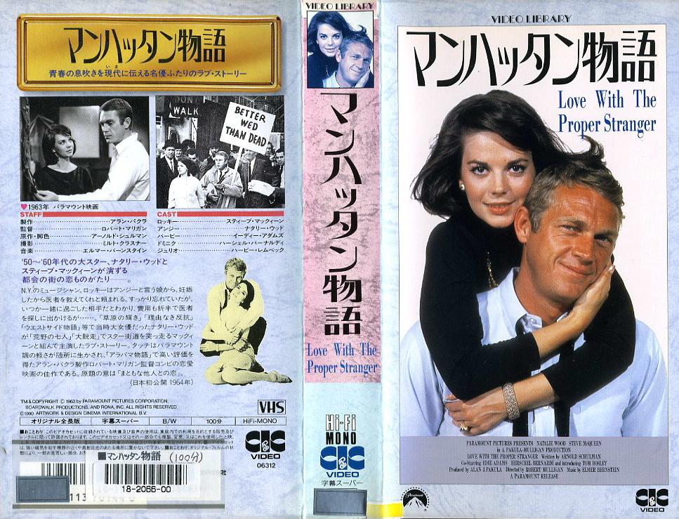 マンハッタン物語 VHSネットレンタル ビデオ博物館 廃盤ビデオ専門店 株式会社kプラス