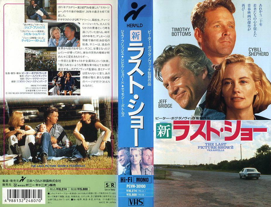 ラスト・ショー2 新ラスト・ショー VHSネットレンタル ビデオ博物館 廃盤ビデオ専門店 株式会社kプラス