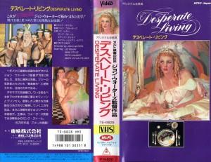 デスペレート・リビング VHSネットレンタル ビデオ博物館 廃盤ビデオ専門店 株式会社Kプラス
