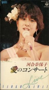 河合奈保子 愛のコンサート VHSネットレンタル ビデオ博物館 廃盤ビデオ専門店 株式会社Kプラス