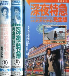 劇的紀行 深夜特急 VHS全3巻セット VHSネットレンタル ビデオ博物館 廃盤ビデオ専門店 株式会社Kプラス