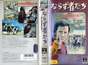 ならず者たち VHSネットレンタル ビデオ博物館 廃盤ビデオ専門店 株式会社Kプラス