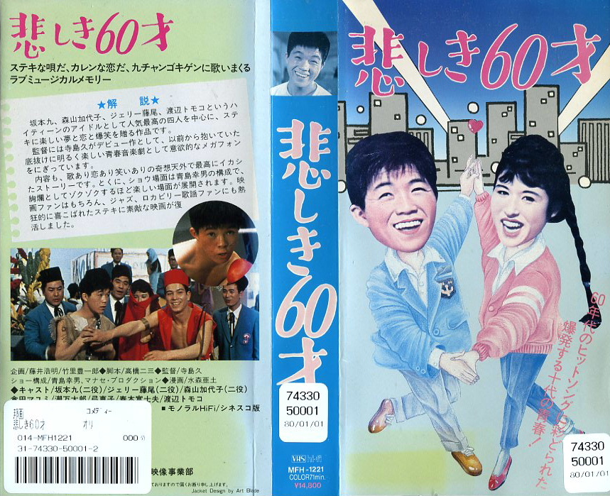 悲しき60才 VHSネットレンタル ビデオ博物館 廃盤ビデオ専門店 株式会社Kプラス