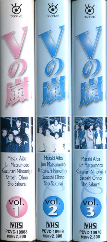 Vの嵐 VHS全3巻セット VHSネットレンタル ビデオ博物館 廃盤ビデオ専門店 株式会社Kプラス