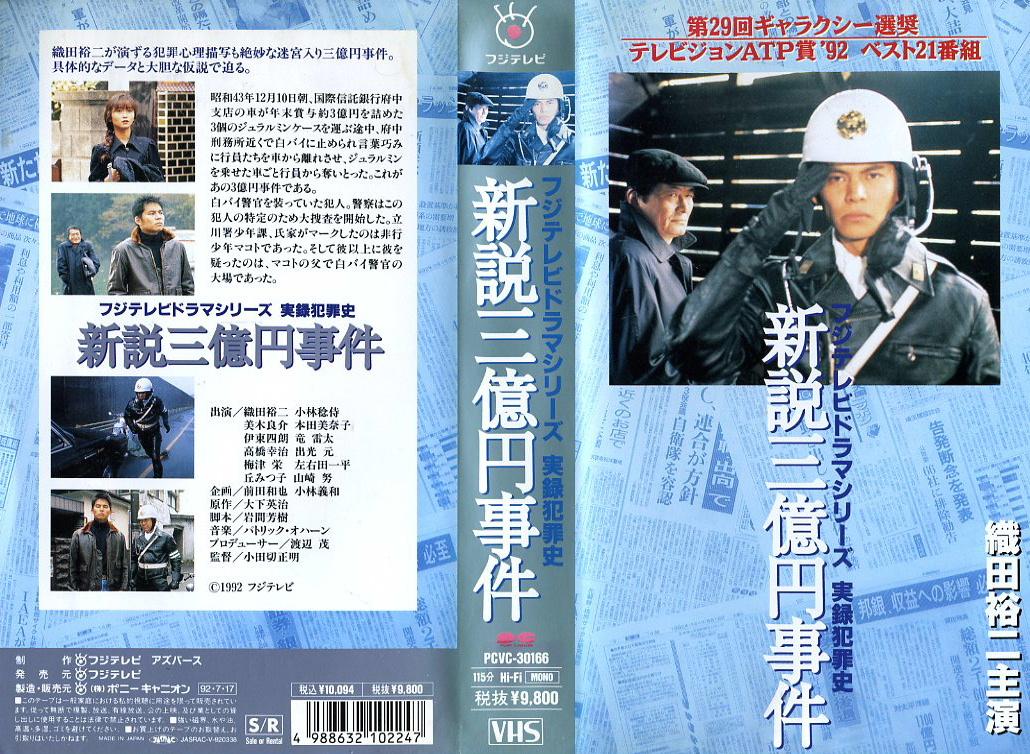 実録犯罪史 新説 三億円事件 VHSネットレンタル ビデオ博物館 廃盤ビデオ専門店 株式会社Kプラス