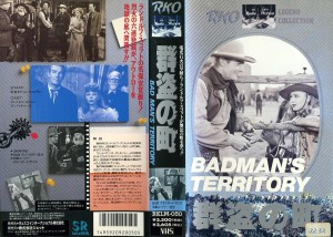 群盗の町 VHSネットレンタル ビデオ博物館 廃盤ビデオ専門店 株式会社Kプラス