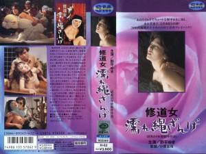 修道女 濡れ縄ざんげ VHSネットレンタル ビデオ博物館 廃盤ビデオ専門店 株式会社Kプラス