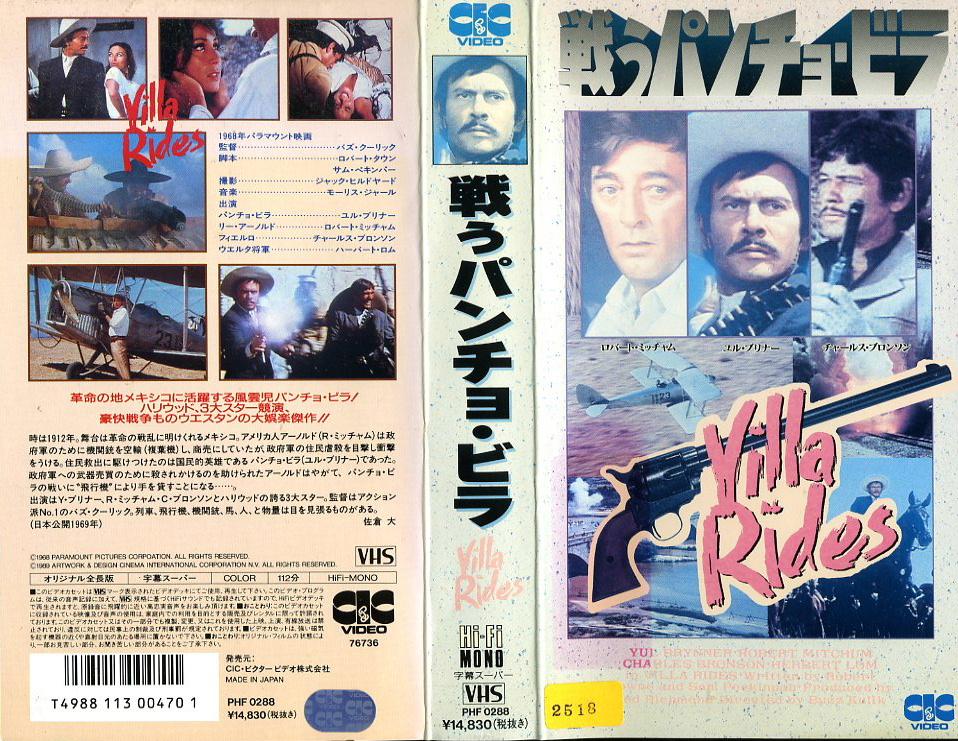 戦うパンチョ・ビラ VHSネットレンタル ビデオ博物館 廃盤ビデオ専門店 株式会社Kプラス
