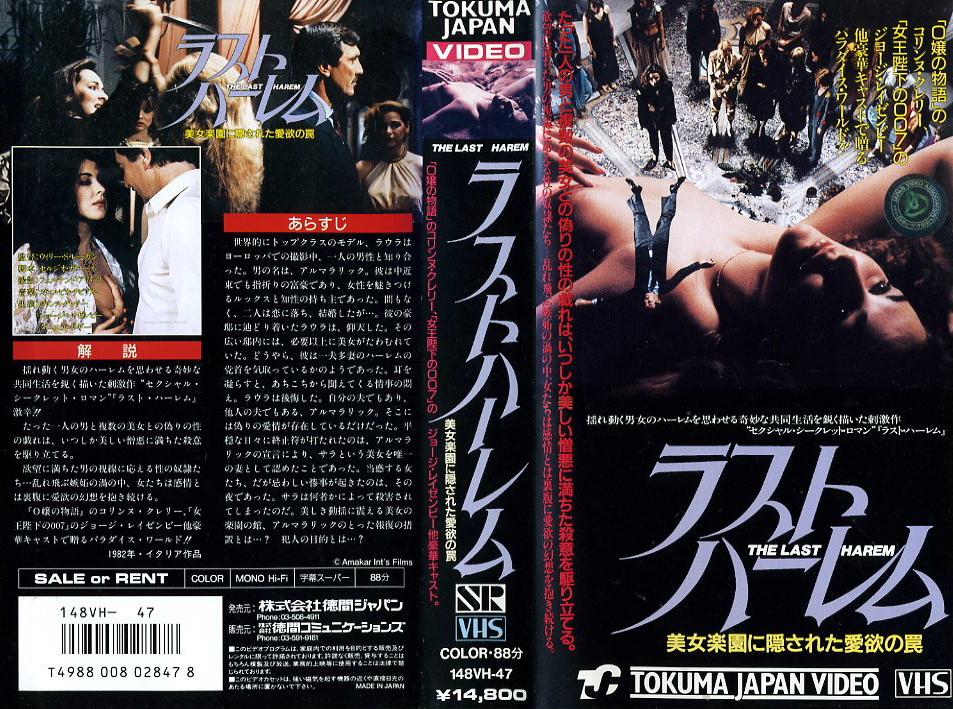 ラスト・ハーレム/美女学園に隠された愛欲の罠 VHSネットレンタル ビデオ博物館 廃盤ビデオ専門店 株式会社Kプラス