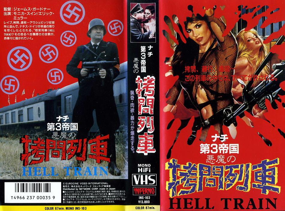 ナチ第3帝国/悪魔の拷問列車 VHSネットレンタル ビデオ博物館 廃盤ビデオ専門店 株式会社Kプラス