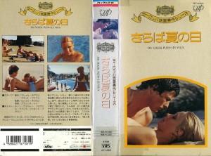 さらば夏の日 VHSネットレンタル ビデオ博物館 廃盤ビデオ専門店 株式会社Kプラス