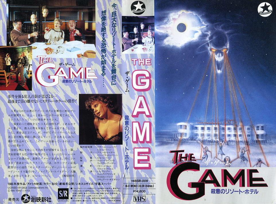 ザ・ゲーム 殺意のリゾートホテル THE GAME VHSネットレンタル ビデオ博物館 廃盤ビデオ専門店 株式会社Kプラス