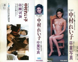 中村れい子 ズームアップ 卒業写真 VHSネットレンタル ビデオ博物館 廃盤ビデオ専門店 株式会社Kプラス