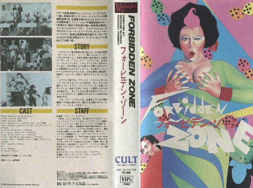 フォービデン・ゾーン VHSネットレンタル ビデオ博物館 廃盤ビデオ専門店 株式会社Kプラス