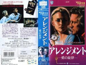 アレンジメント/愛の旋律 VHSネットレンタル ビデオ博物館 廃盤ビデオ専門店 株式会社Kプラス