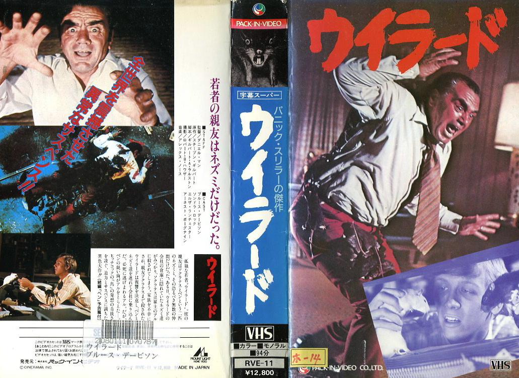 ウイラード ウィラード VHSネットレンタル ビデオ博物館 廃盤ビデオ専門店 株式会社Kプラス