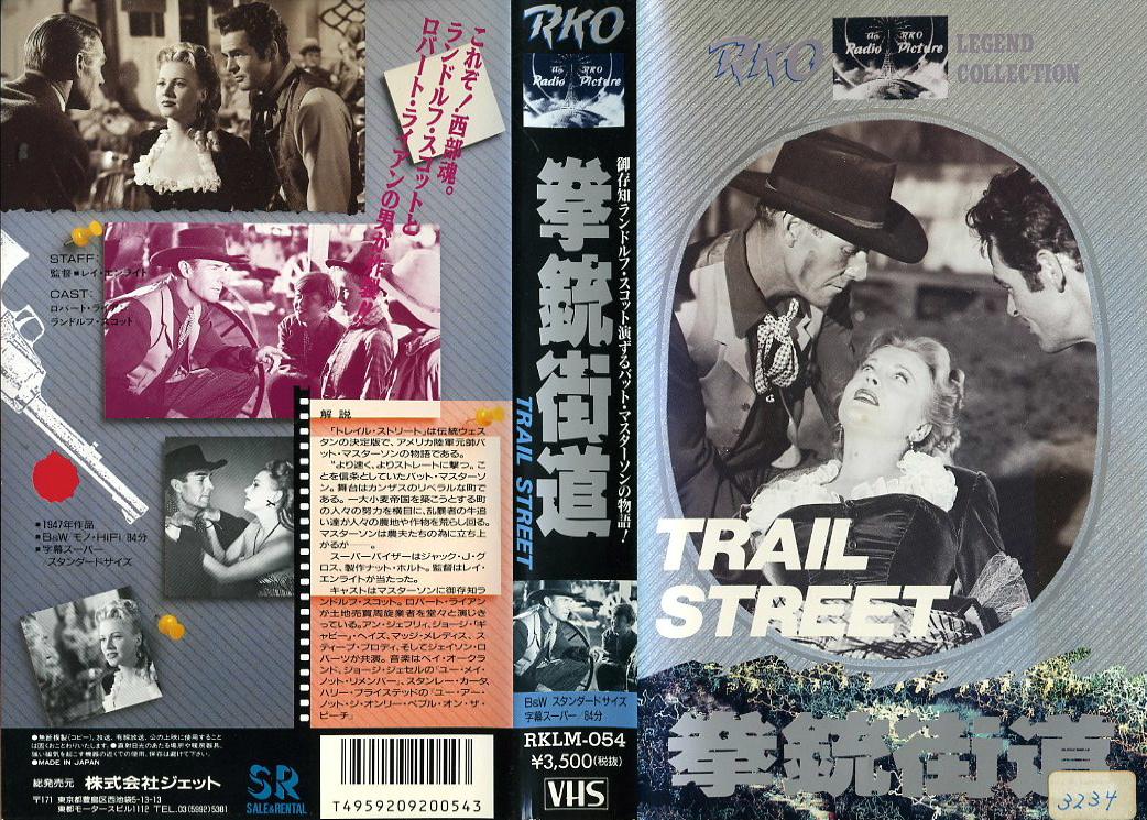 拳銃街道 VHSネットレンタル ビデオ博物館 廃盤ビデオ専門店 株式会社Kプラス