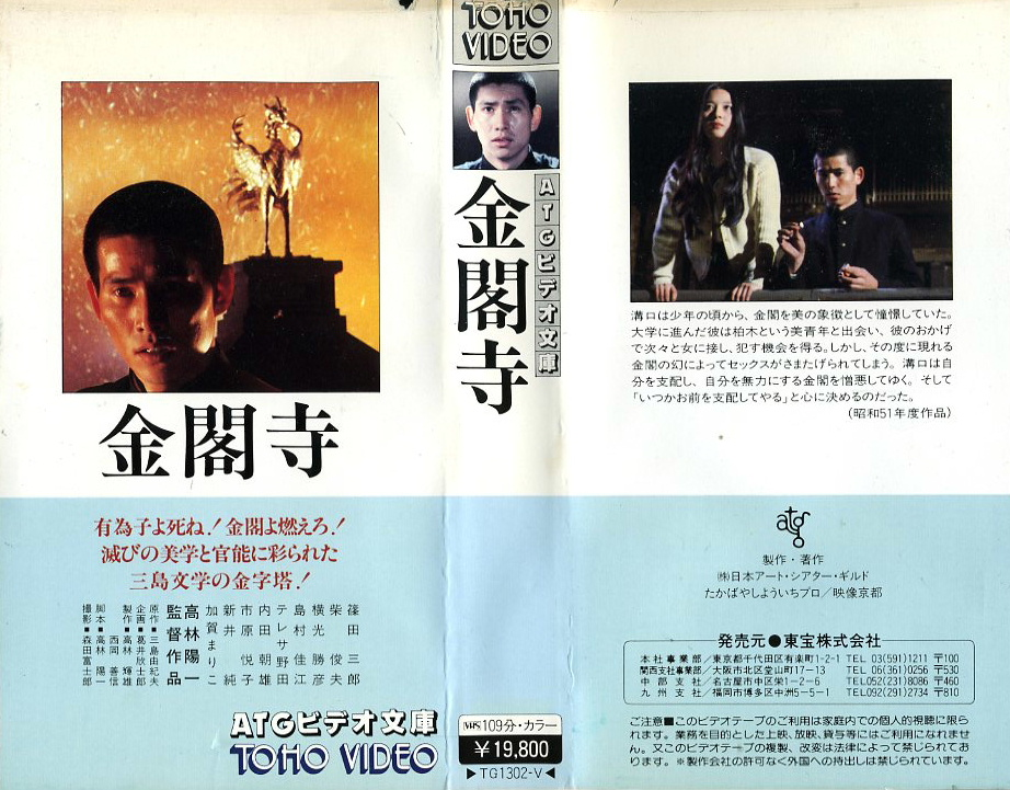 金閣寺 VHSネットレンタル ビデオ博物館 廃盤ビデオ専門店 株式会社Kプラス