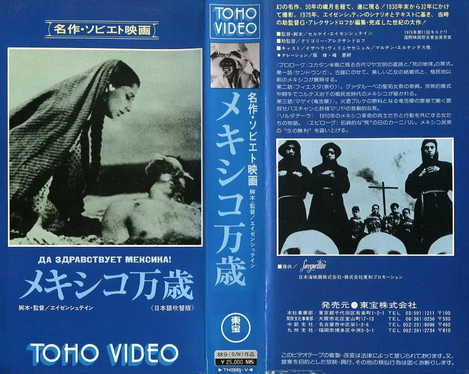 メキシコ万歳 VHSネットレンタル ビデオ博物館 廃盤ビデオ専門店 株式会社Kプラス