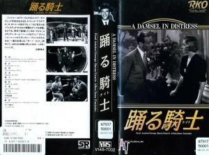 踊る騎士(ナイト) 踊るナイト VHSネットレンタル ビデオ博物館 廃盤ビデオ専門店 株式会社Kプラス