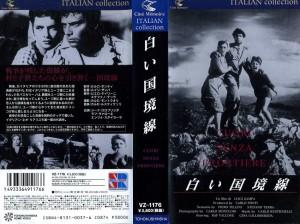 白い国境線 VHSネットレンタル ビデオ博物館 廃盤ビデオ専門店 株式会社Kプラス