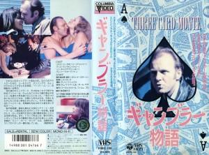 ギャンブラー物語 VHSネットレンタル ビデオ博物館 廃盤ビデオ専門店 株式会社Kプラス