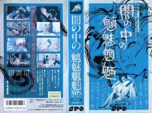 闇の中の魑魅魍魎 VHSネットレンタル ビデオ博物館 廃盤ビデオ専門店 株式会社Kプラス