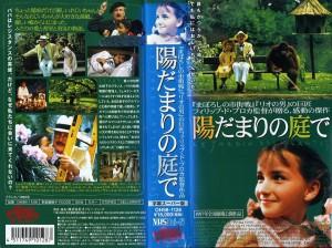陽だまりの庭で VHSネットレンタル ビデオ博物館 廃盤ビデオ専門店 株式会社Kプラス
