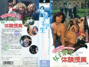 女子学生体験授業 VHSネットレンタル ビデオ博物館 廃盤ビデオ専門店 株式会社Kプラス