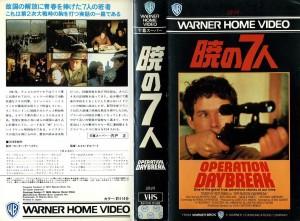 暁の7人 VHSネットレンタル ビデオ博物館 廃盤ビデオ専門店 株式会社Kプラス