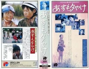 あすも夕やけ VHSネットレンタル ビデオ博物館 廃盤ビデオ専門店 株式会社Kプラス