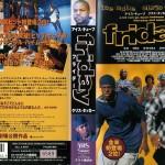 friday FRIDAY フライデー VHSネットレンタル ビデオ博物館 廃盤ビデオ専門店 株式会社Kプラス