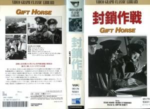封鎖作戦 VHSネットレンタル ビデオ博物館 廃盤ビデオ専門店 株式会社Kプラス