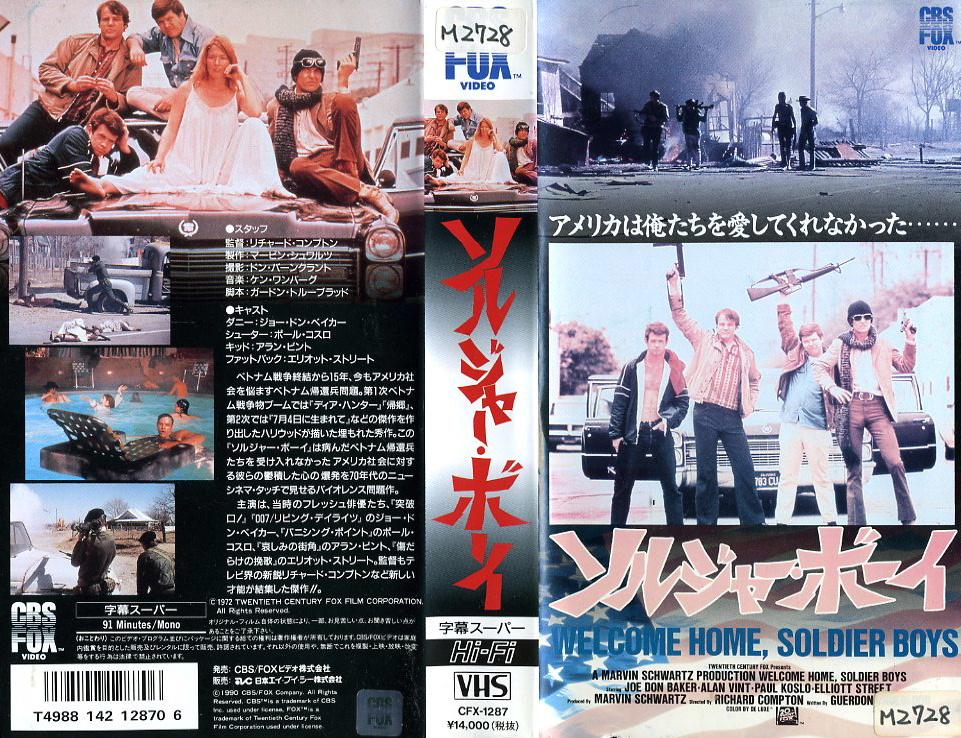 ソルジャー・ボーイ VHSネットレンタル ビデオ博物館 廃盤ビデオ専門店 株式会社Kプラス