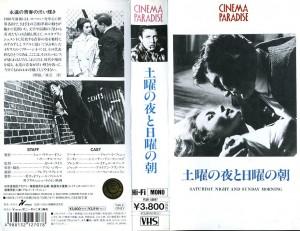 土曜の夜と日曜の朝 VHSネットレンタル ビデオ博物館 廃盤ビデオ専門店 株式会社Kプラス