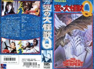 空の大怪獣Q VHSネットレンタル ビデオ博物館 廃盤ビデオ専門店 株式会社Kプラス