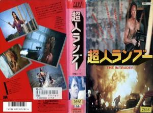 超人ランブー VHSネットレンタル ビデオ博物館 廃盤ビデオ専門店 株式会社Kプラス