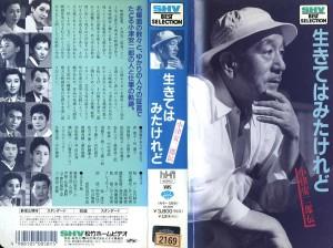 生きてはみたけれど 小津安二郎伝 VHSネットレンタル ビデオ博物館 廃盤ビデオ専門店 株式会社Kプラス